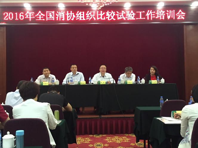 2016年全国消协组织比较试验工作培训会在深圳举办