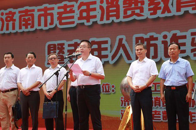常宇秘书长出席济南市老年消费教育活动启动仪式