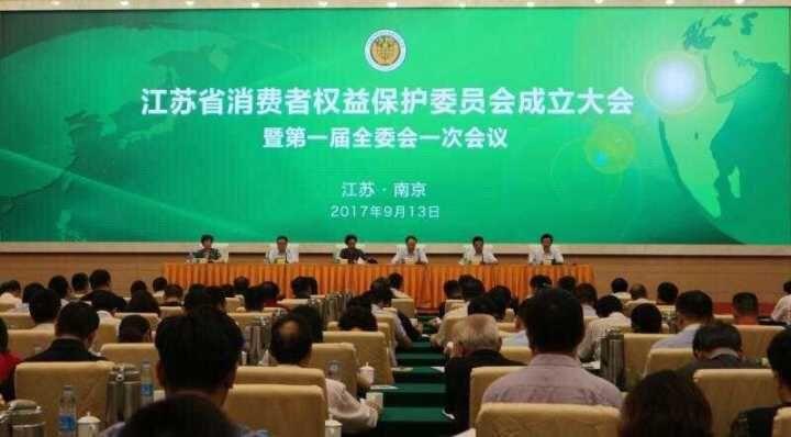 常宇出席江苏省消费者权益保护委员会成立大会并致辞