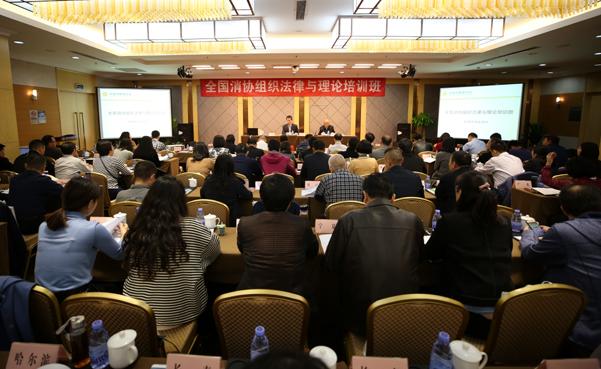 全国消协组织法律与理论培训班在京召开
