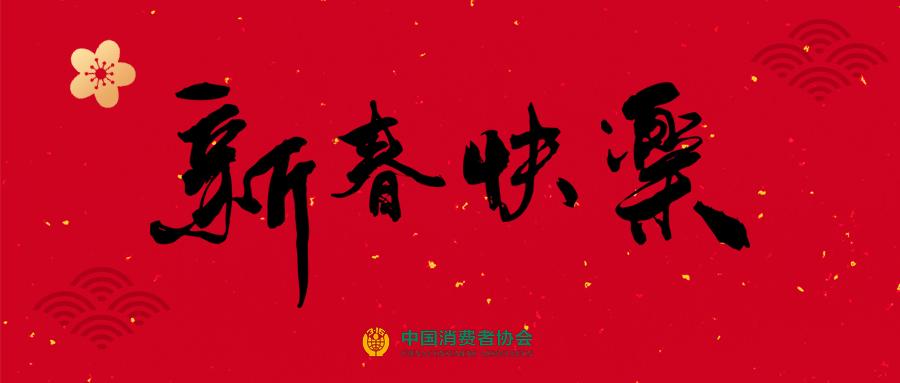 中国消费者协会向全国广大消费者拜年!